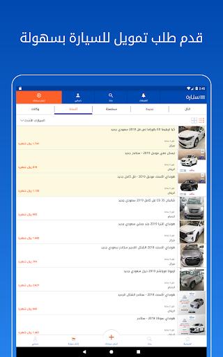 Syarah - Saudi Cars marketplace screenshot 9