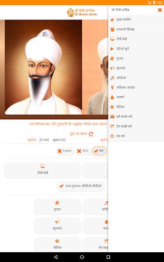 Sri Bhaini Sahib Official screenshot 16