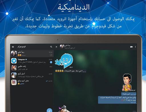 فيدوجرام 8 تصوير الشاشة