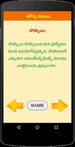 Health Tips Telugu Chitkalu screenshot 3
