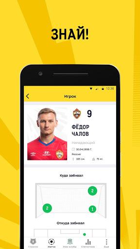 Тинькофф Российская Премьер-Лига 4 تصوير الشاشة