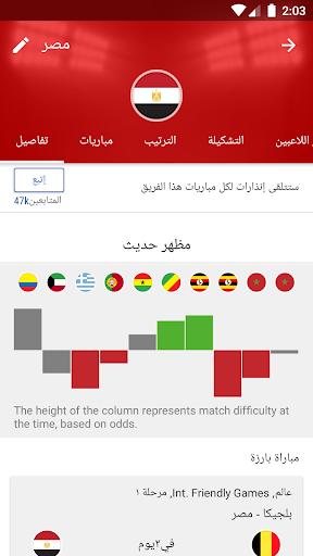 SofaScore - نتائج المباريات 6 تصوير الشاشة