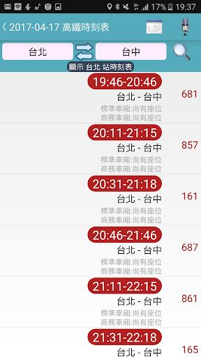 台鐵高鐵火車時刻表 скриншот 9
