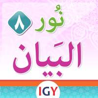 Nour Al-bayan - Tajweed on 9Apps