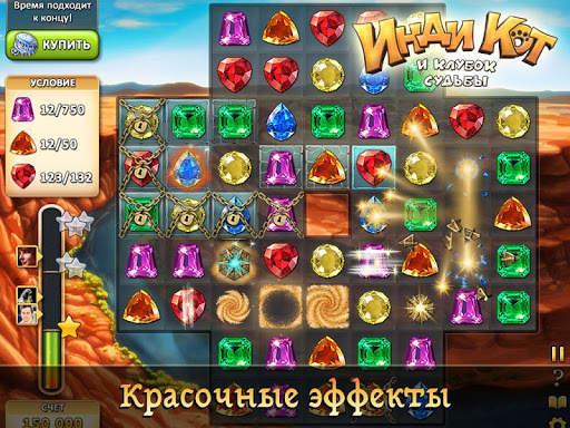 Инди Кот для ВКонтакте screenshot 8