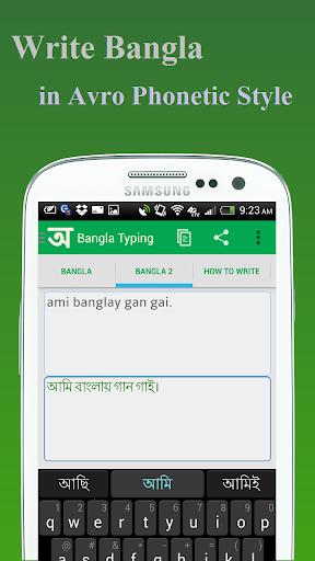 Easy Bangla Typing 1 تصوير الشاشة