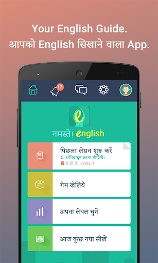 नमस्ते इंग्लिश - English Learning Courses screenshot 1