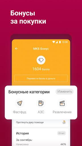 MKB Online 3 تصوير الشاشة