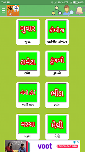Gujarati Khedut (ગુજરાતી ખેડૂત) screenshot 1
