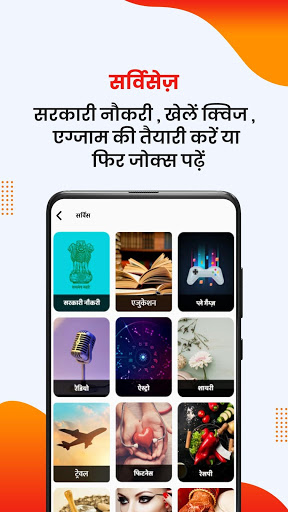 Hindi News app Dainik Jagran, Latest news Hindi 5 تصوير الشاشة