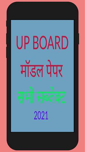 UP BOARD 12TH MODEL PAPER  & SOLUTION screenshot 1