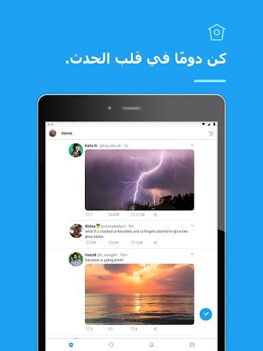 Twitter - التويتر 9 تصوير الشاشة