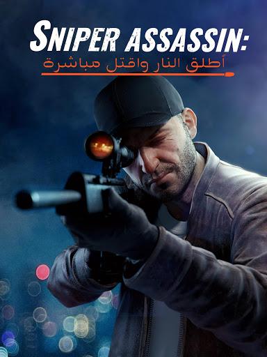 Sniper 3D Assassin®: Free Games 7 تصوير الشاشة