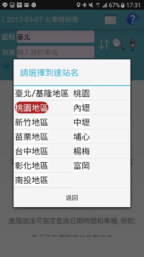 台鐵高鐵火車時刻表 скриншот 11