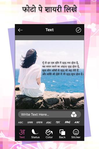 Photo Par Shayari Likhe screenshot 1