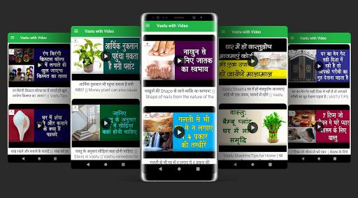 Vastu Shastra Tips Hindi screenshot 2