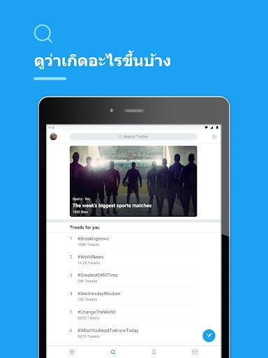 Twitter - ทวิตเตอร์ screenshot 7