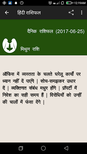 Daily Rashifal 2021 - खुशजीवन राशि ऐप screenshot 2