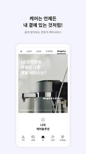 LG전자 LGE.COM screenshot 3