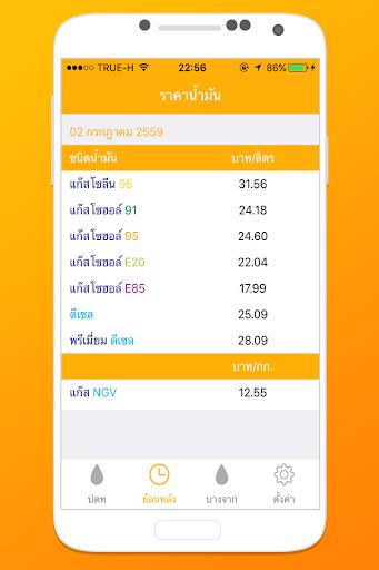 ราคาน้ำมัน ประเทศไทย screenshot 3