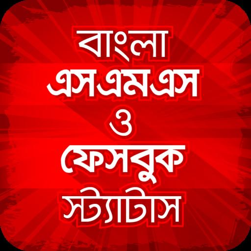 Bangla SMS | বাংলা এসএমএস ✉ أيقونة