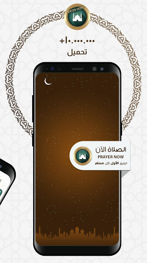 براير ناو   مواقيت الصلاة و المؤذن و أذكار المسلم 1 تصوير الشاشة
