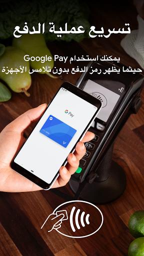 Google Pay 1 تصوير الشاشة