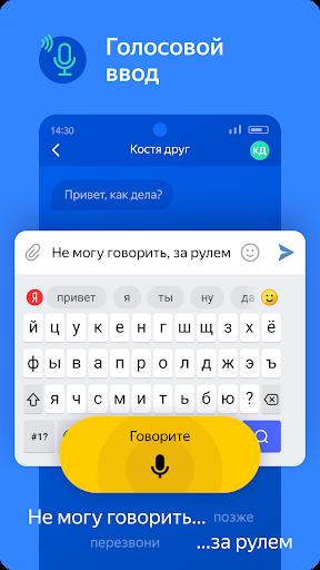 Яндекс.Клавиатура screenshot 4