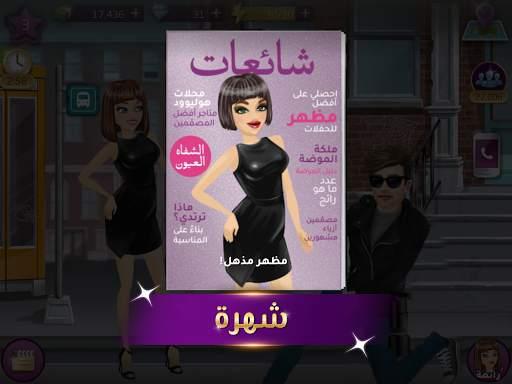 ملكة الموضة: لعبة قصص و تمثيل 11 تصوير الشاشة