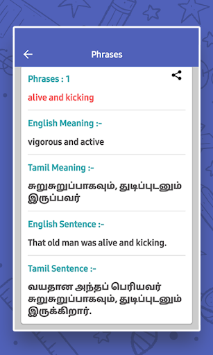 English to Tamil Dictionary screenshot 9