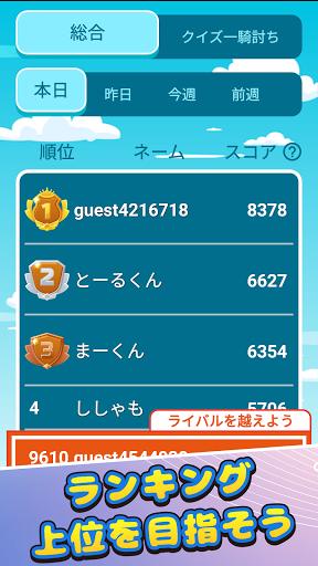 当たるクイズ: 無料クイズ雑学豆知識トリビア screenshot 3