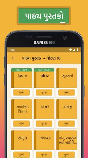 Shala Mitra – Study Material for GSEB 4 تصوير الشاشة