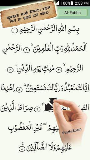 कुरान माजिद - Quran Majeed, Prayer Times & Qibla screenshot 1