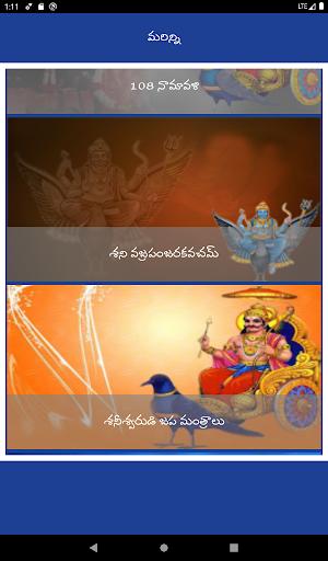 Shani Mantras in Telugu 8 تصوير الشاشة