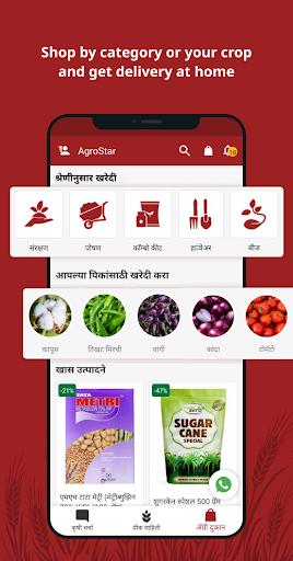 AgroStar: Kisan Helpline & Farmers Agriculture App screenshot 5