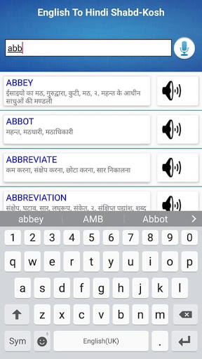 ShabdKosh Offline Dictionary screenshot 7