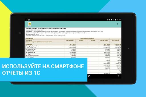 Моби-С: Мобильная торговля для 1С 12 تصوير الشاشة