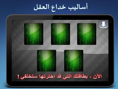 العاب ذكاء 6 تصوير الشاشة