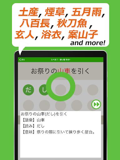 読めないと恥ずかしい漢字2020 4 تصوير الشاشة