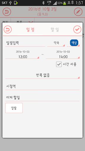 꼼꼼일정관리 screenshot 2