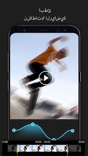 Slow Motion Fast Motion Video screenshot 1