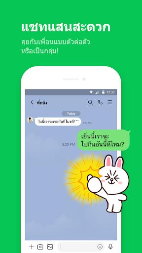 LINE: โทรและส่งข้อความฟรี screenshot 1