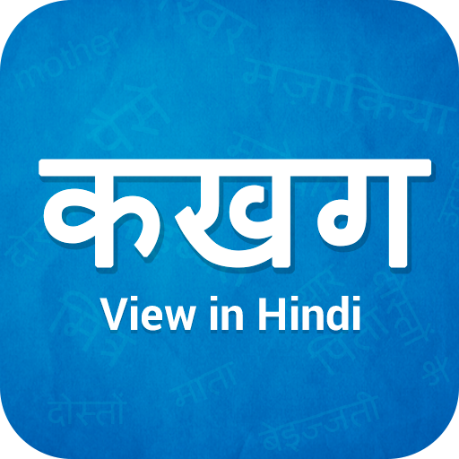 View in Hindi أيقونة