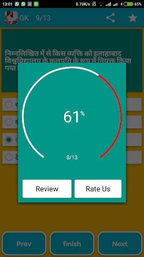 Gk in hindi & GK Tricks (IBPS, RRB, SSC SGL) screenshot 13