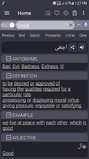 English Urdu Dictionary 1 تصوير الشاشة