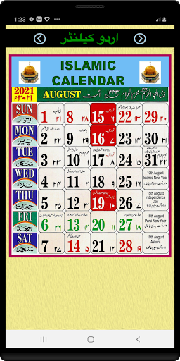 Urdu (Islamic) Calendar 2021 screenshot 2