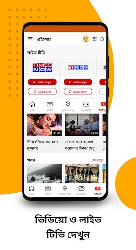 Ei Samay - Bengali News Paper screenshot 7