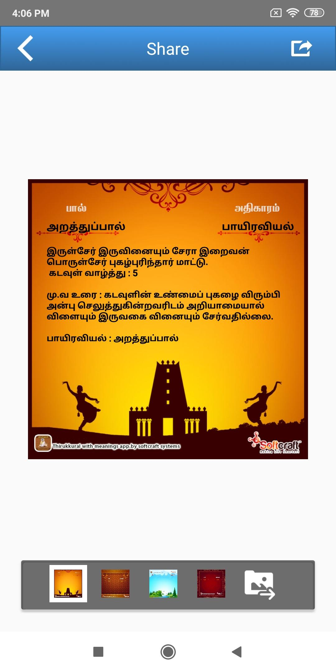 Thirukkural With Meanings - திருக்குறள் screenshot 15