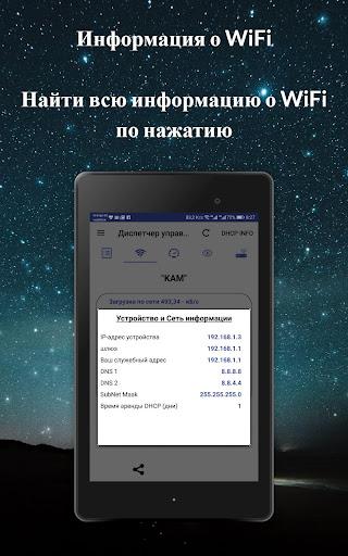 маршрутизатора настройками администратора скриншот 13