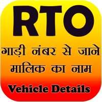 RTO Vehicle Information - Vehicle Owner Details on APKTom